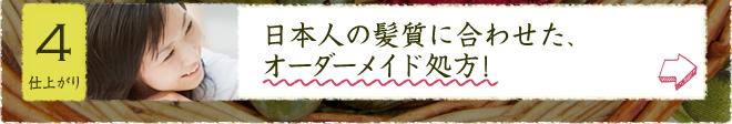 日本人の髪質に合わせた、オーダーメイド処方!