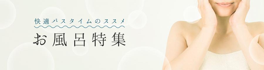 ~快適バスタイムのススメ~お風呂グッズ特集